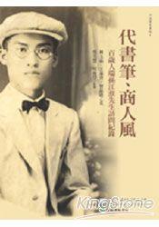 代書筆、商人風:百歲人瑞孫江淮先生訪問紀錄