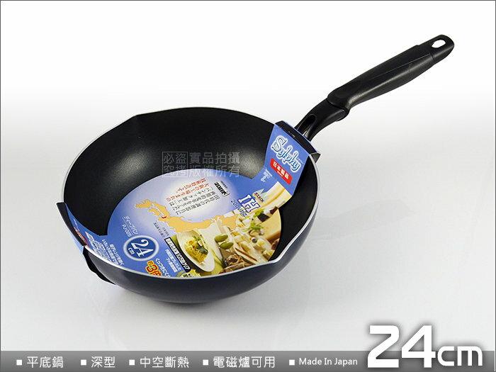 快樂屋♪《贈鍋刷》日本製 Sylphy 竹原 電磁爐可用 不沾鍋 深型平底鍋.小炒鍋 24cm /油炸鍋/煎牛排/小黑鍋/義廚寶
