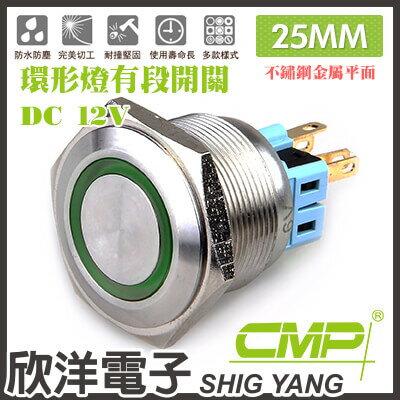 ※欣洋電子※25mm不鏽鋼金屬平面環形燈有段開關DC12VS2501B-12V藍、綠、紅、白、橙五色光自由選購CMP西普