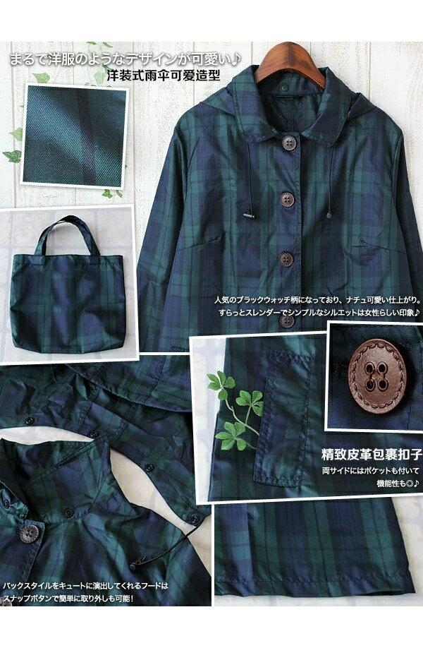 雨衣 格紋鈕釦防水雨衣 / 風衣外套【EL1009】 BOBI  04 / 07 6