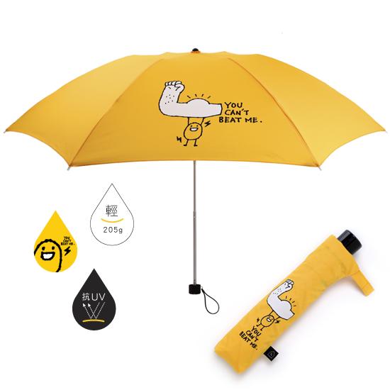 你打不倒我的 雨陽傘 / 三折式 0