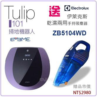 EMEME 掃地機器人Tulip101(紫)【送Electrolux 手持式吸塵器ZB5104】