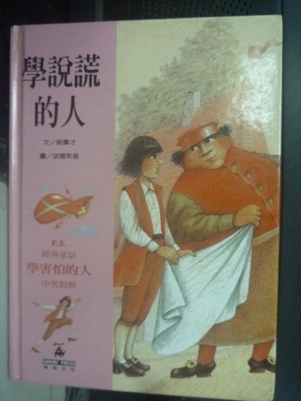 【書寶二手書T2/少年童書_ZBI】學說謊的人_波羅斯基