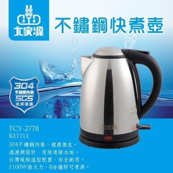免運費 大家源1.8L 不鏽鋼快煮壺 TCY-2778