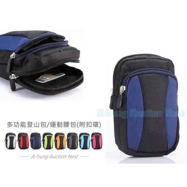 【A-HUNG】多功能登山包 運動腰包 運動臂包 手機臂套 手機腰包 慢跑腰包 腰掛皮套 手機套 手機包 手機袋 M8