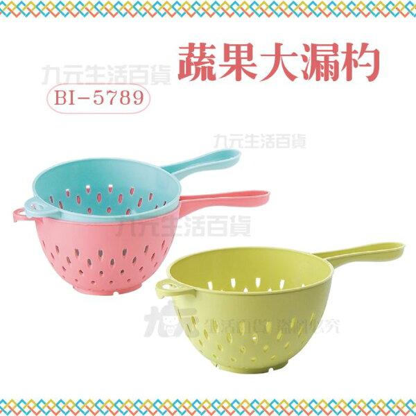 【九元生活百貨】BI-5789蔬果大漏杓蔬果籃洗菜籃瀝水籃濾水杓水勺