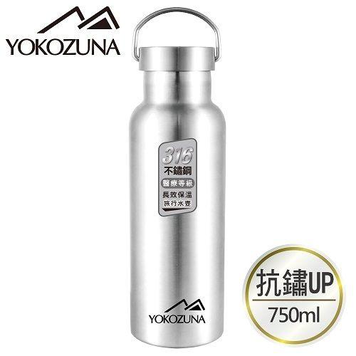 【YOKOZUNA 橫鋼】316不鏽鋼 極限保冰/保溫杯 750ml