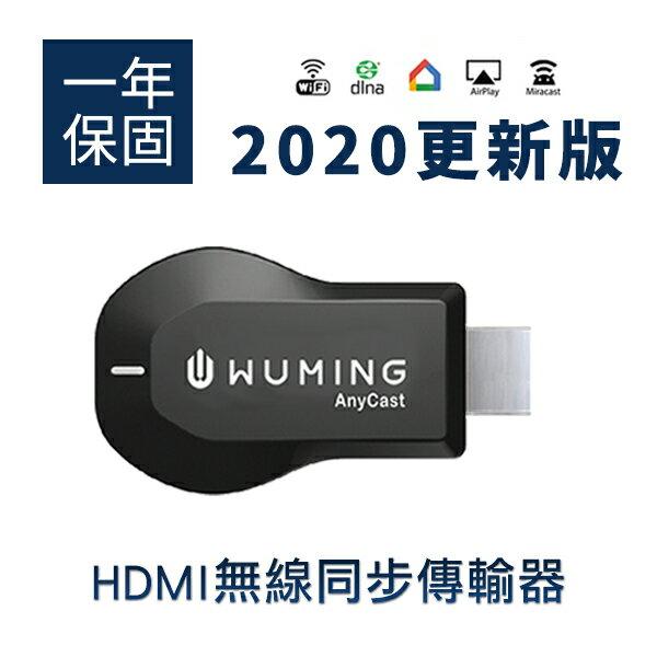★宅配/超取免運★ 一年保固! 台灣公司貨 AnyCast HDMI WIFI 無線同步 手機 傳輸器 電視棒 影音 i11 蘋果 安卓 Chromecast 『無名』 N04122