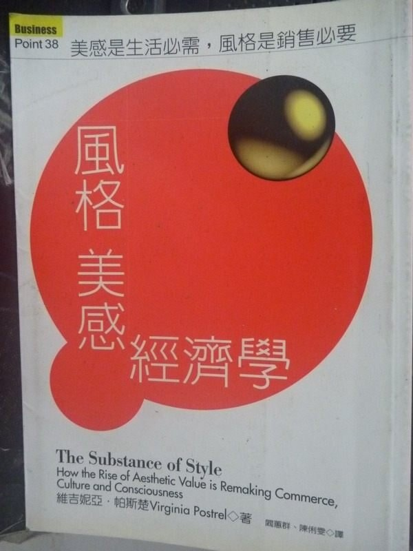 【書寶二手書T3/行銷_JIN】風格美感經濟學_維吉妮亞.帕斯楚