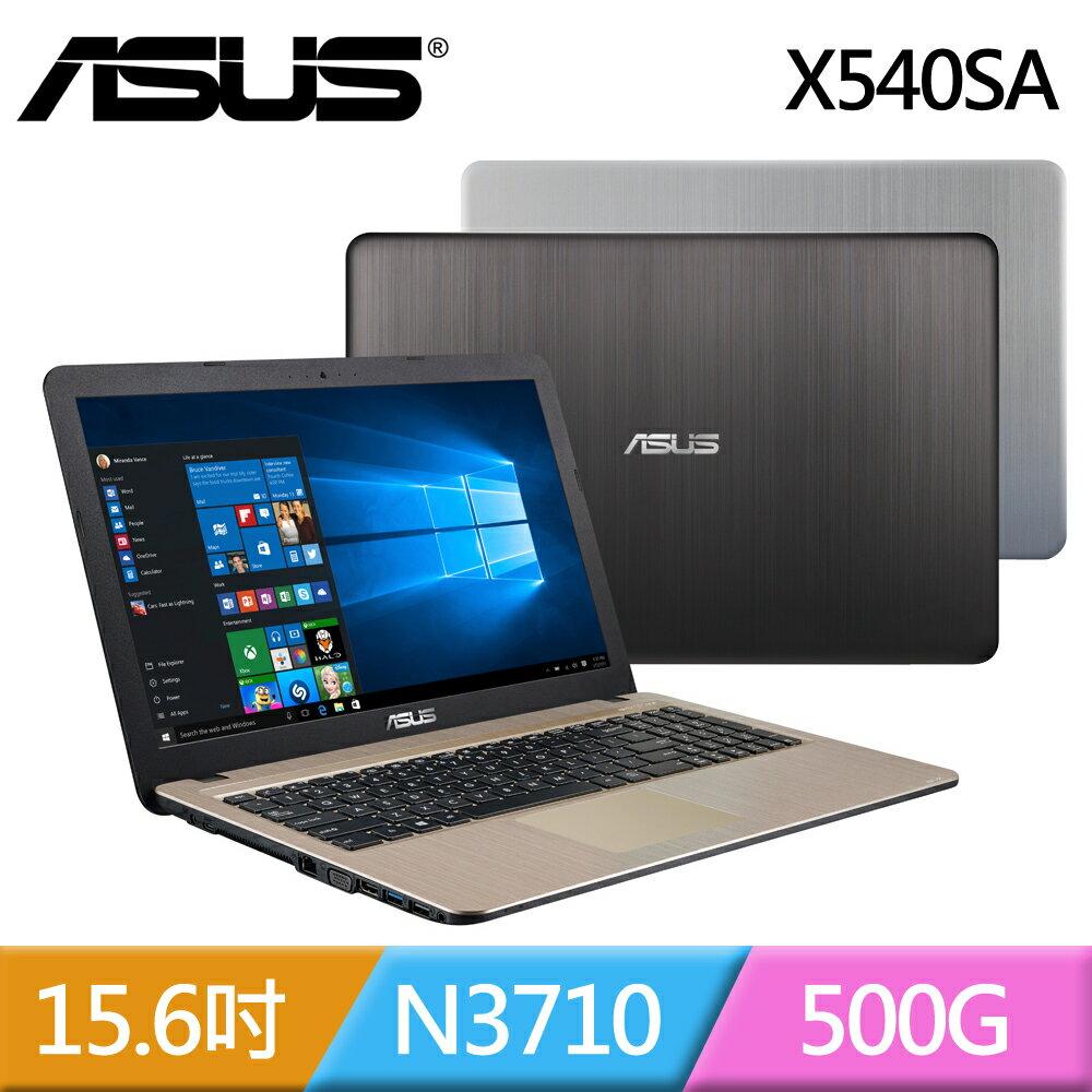 ASUS X540SA-0051AN3710 黑 飆速4G 記憶體 500G硬碟 USB 3.1 筆記型電腦 【點數最高 29倍 / 首購滿 699 送 100 點 / (04/26 前滿$500折$..