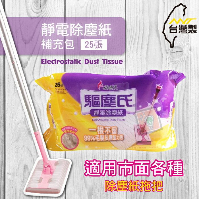ORG《SD1342d》台灣製~驅塵氏 通用 靜電除塵紙補充包 除塵紙 靜電除塵紙 靜電拖把配件 大掃除 清潔工具 用品