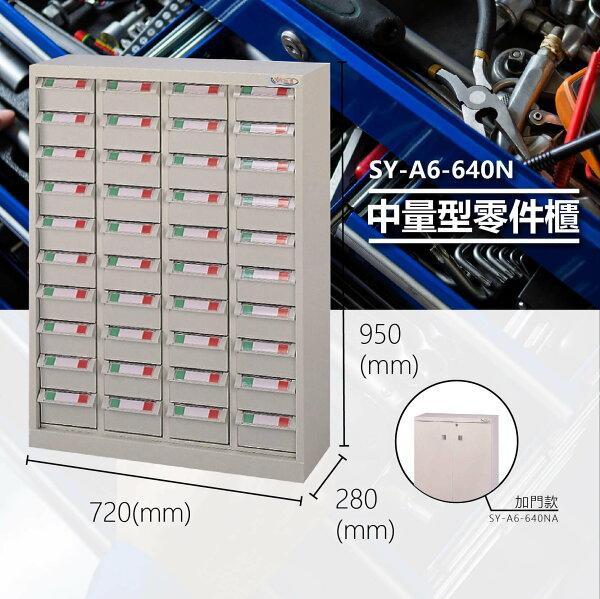 官方推薦【大富】SY-A6-640N中量型零件櫃收納櫃零件盒置物櫃分類盒分類櫃工具櫃台灣製造