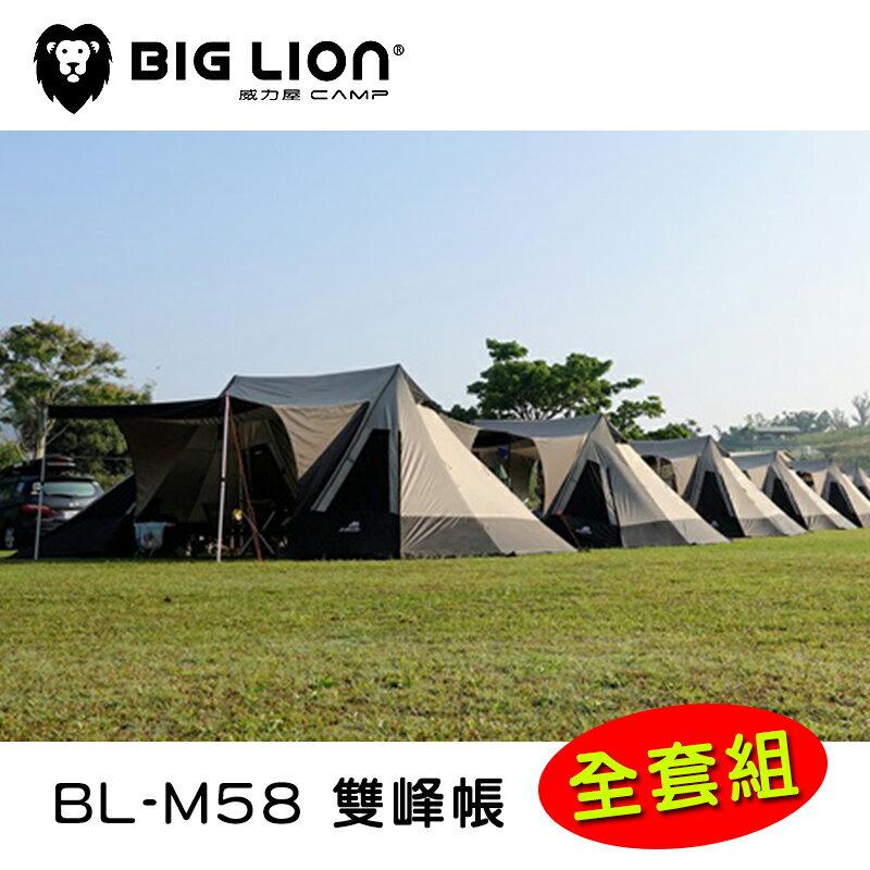 【露營趣】全套組 威力屋 BL-M58 58雙峰帳篷 超防水 3000mm 四季帳 客廳帳 炊事帳 蒙古包