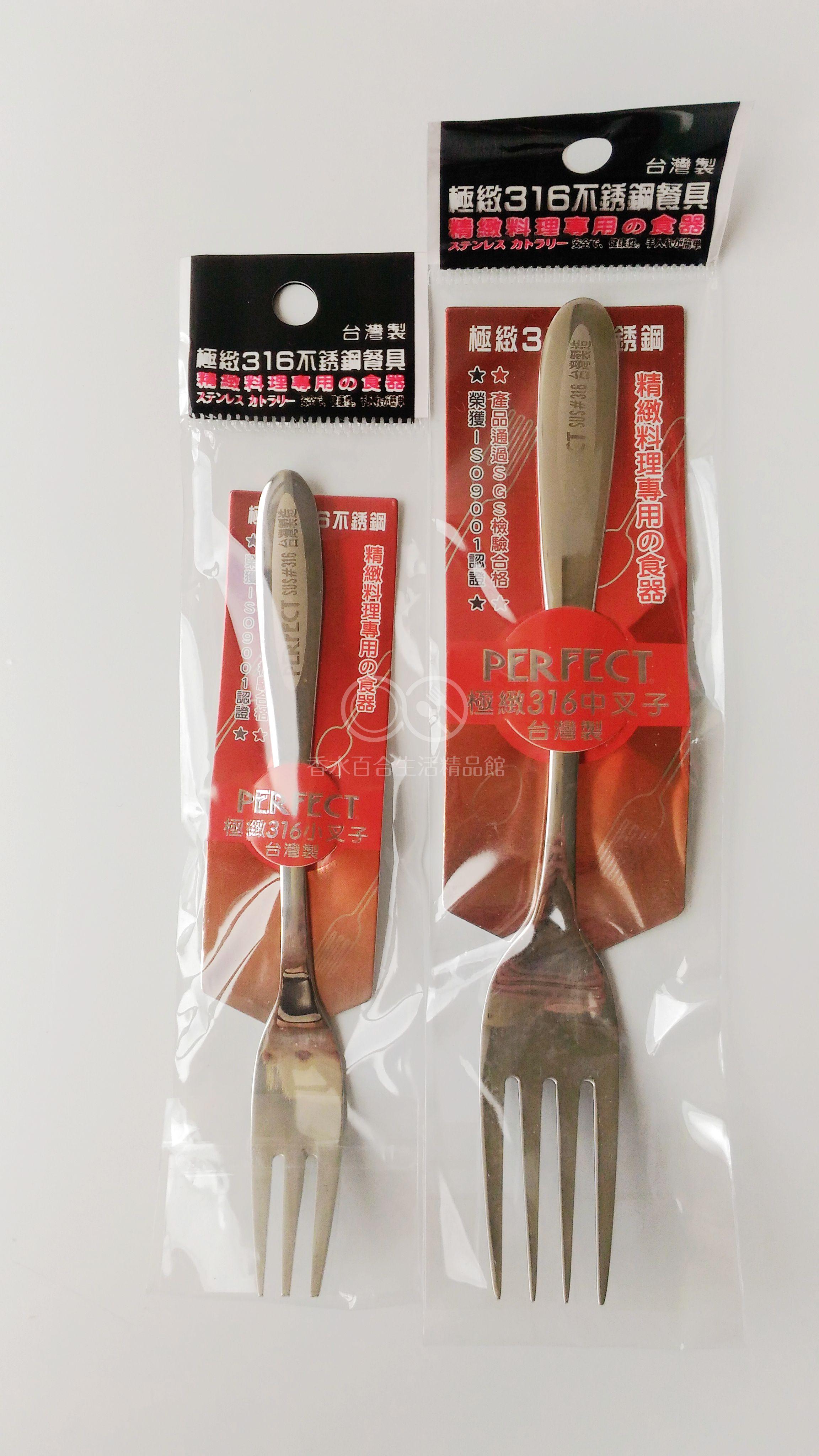 🌟現貨🌟理想Perfect極緻316小叉子 中叉子 大叉子 理想316不鏽鋼叉子 兒童叉子 水果叉 理想叉子