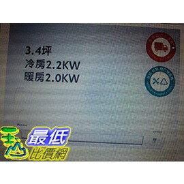 [COSCO代購 如果沒搶到鄭重道歉] W114554 大金一對一變頻冷暖空調R32經典系列2.2KW