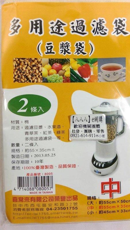 【八八八】e網購~【多用途過濾袋 中 55X35公分-2入】燉煮高湯 茶葉 花草茶 滷包 中藥材 美容包 DIY創意
