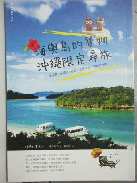 【書寶二手書T3/旅遊_HAD】海與島的寶物,沖繩限定尋旅_中田桃子
