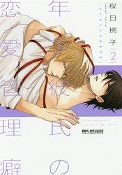 櫻日梯子耽美漫畫-年下彼氏的戀愛管理癖Vol.2