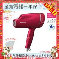 Panasonic 國際牌商品推薦【一期一會】【現貨】日本 Panasonic 國際牌EH-NA9A 奈米水離子吹風機 智慧溫控 附吹嘴 NA9A NA99 後繼機