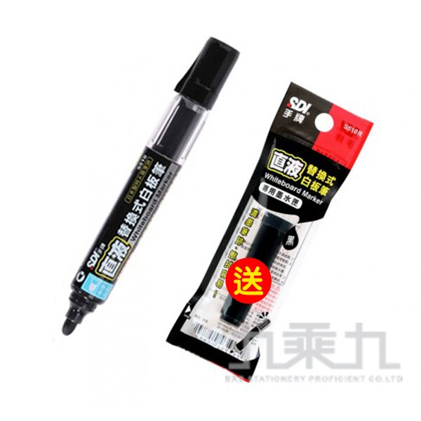 SDI 直液替換式白板筆超值包 S510VP 黑
