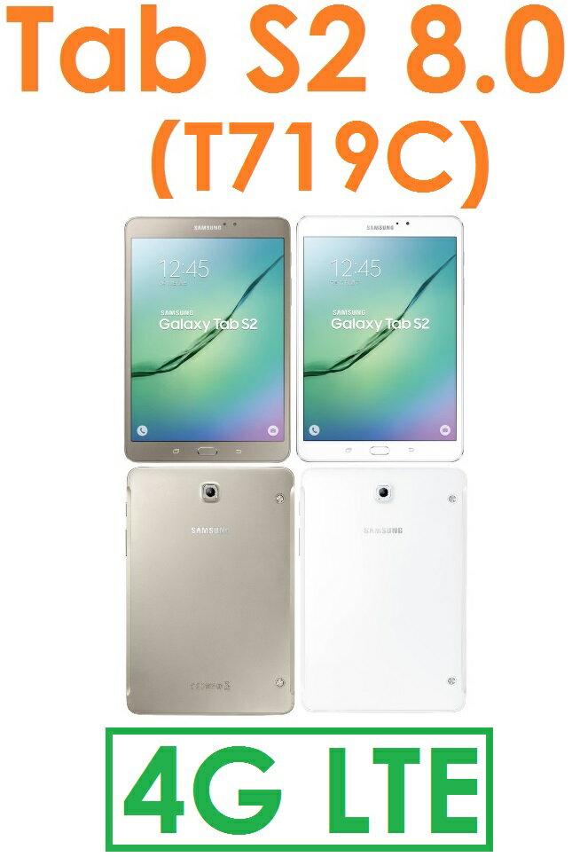 【預訂出貨】三星 Samsung Tab S2 8.0(T719C)8吋 3G/32G 4G LTE 平板電腦 TabS2