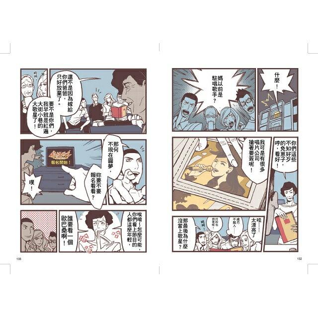 大城小事【1~5冊典藏套書】(加贈《大城小事》限量明信片套組) 6