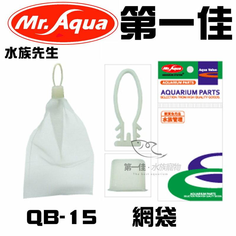 [第一佳 水族寵物] 台灣水族先生MR.AQUA 網袋 1入/包 30x15cm QB-15 (細目) 可裝各種濾材