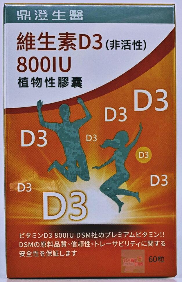 鼎澄生醫  維生素D3 800 IU 植物性膠囊 60顆(盒)