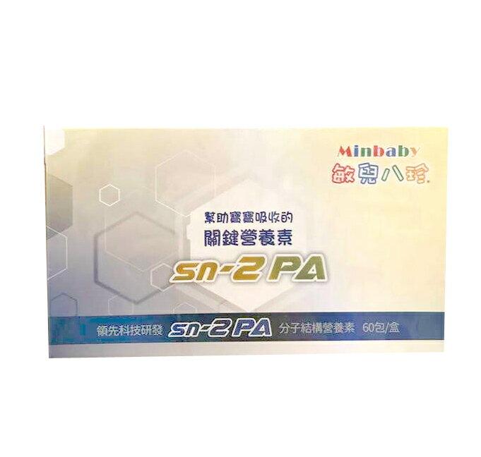 敏兒八珍 sn-2PA 1.2gX60包【德芳保健藥妝】 - 限時優惠好康折扣