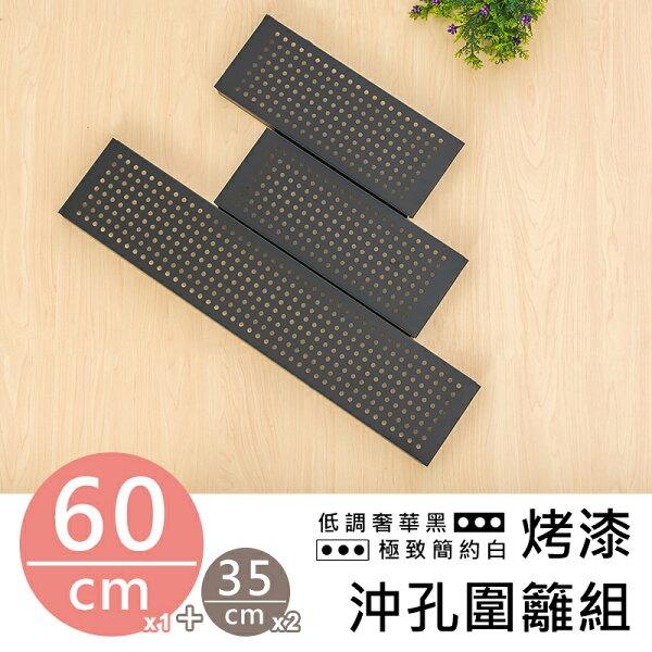 【dayneeds】【配件類】60X35公分烤黑沖孔板圍籬組-鐵架層架兩用