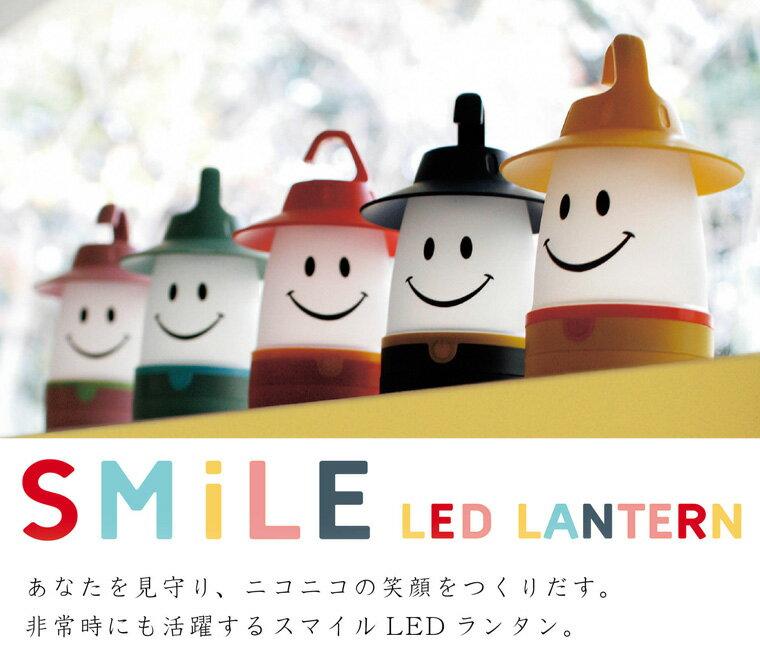 日本 雜貨 SMiLE LED LANTERN 省電 環保 微笑小夜燈/露營燈 5色 紅/黑/藍/粉/黃【快樂熊雜貨舖】