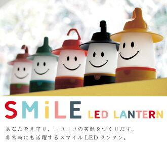 日本 雜貨 SMiLE LED LANTERN 省電 環保 微笑小夜燈/露營燈 5色 紅/黑/藍/粉/綠【快樂熊雜貨舖】