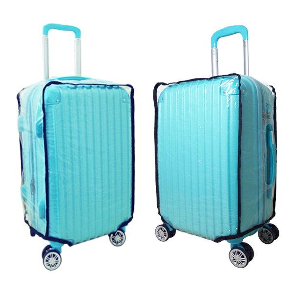 【加賀皮件】PVC 透明防水行李箱套 旅行箱套 保護套M號 22-26吋 63M