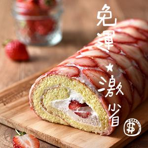 新春派對組!百分百草莓捲必吃