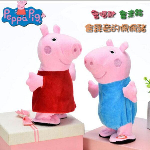 糖衣子輕鬆購【DZ0460】會說話跳舞走路的佩佩豬喔內有多首音樂歌曲電動毛絨玩具公仔寶寶生日禮物