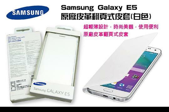 * 福利品 * 三星 SAMSUNG Galaxy E5  原廠透視感應皮套/智能保護套/側掀電池背蓋殼【Teng Yu 騰宇】