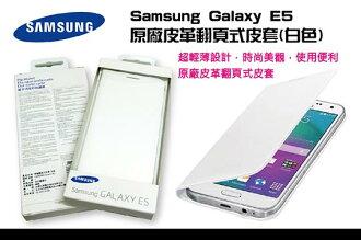 【TengYu騰宇 二聖 建工】* 福利品 * 三星 SAMSUNG Galaxy E5 原廠透視感應皮套/智能保護套/側掀電池背蓋殼【Teng Yu 騰宇】
