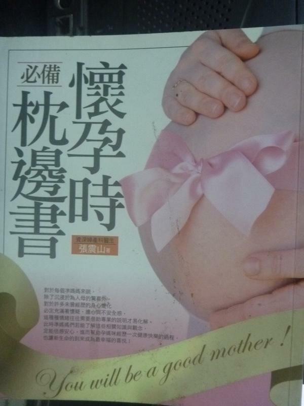【書寶二手書T2/保健_LDT】懷孕時必備枕邊書_張振山
