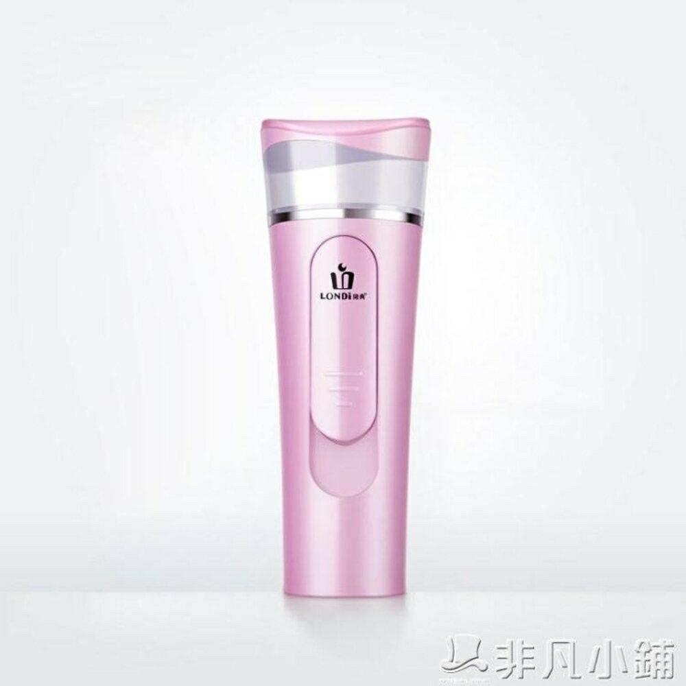 蒸臉器 隆典納米噴霧補水儀器面部美容儀加濕蒸臉器冷噴霧機便攜保濕神器     非凡小鋪