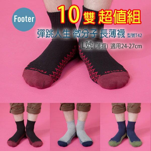 <br/><br/>  Footer T42 L號(薄襪) 10雙超值組 彈跳人生微分子長薄襪;除臭襪;蝴蝶魚戶外<br/><br/>