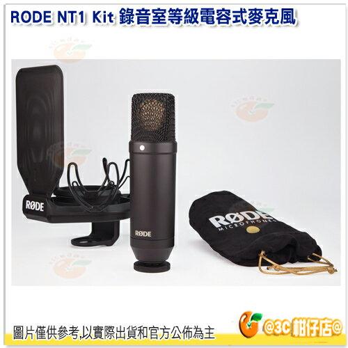 3C 柑仔店 RODE NT1 Kit 電容式麥克風 公司貨 高音質 MIC 錄音室 收音 心形 NT1KIT
