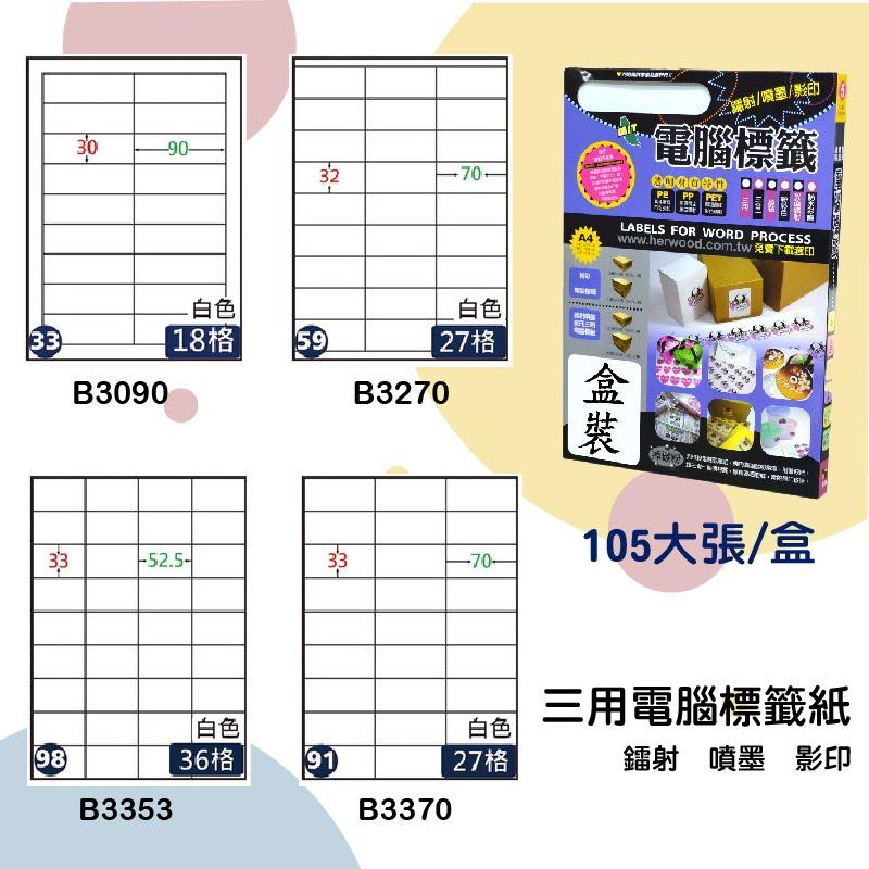 【鶴屋】三用電腦標籤 白色 B3090 B3270 B3353 B3370 105大張/盒 影印/雷射/噴墨 標籤紙 貼紙 標示 信件