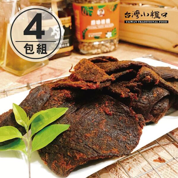 台灣小糧口休閒食品專賣店:免運【台灣小糧口】肉乾系列●純牛肉乾150g(4包組)
