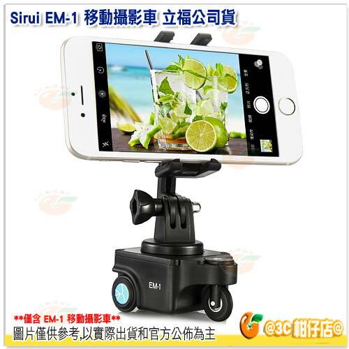 思瑞 Sirui EM-1 移動攝影車 立福公司貨 手機攝影車 滑輪軌道車 iphone 7 i7