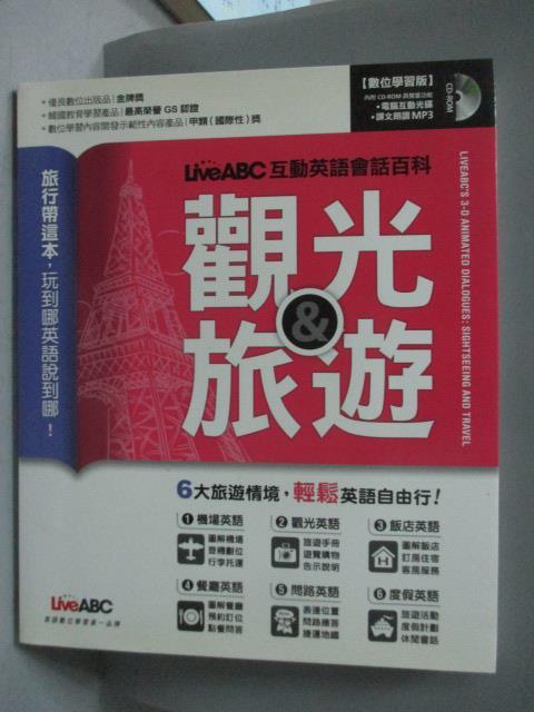~書寶 書T7/語言學習_QJP~LiveABC互動英語會話百科~觀光與旅遊_王琳詔_附光