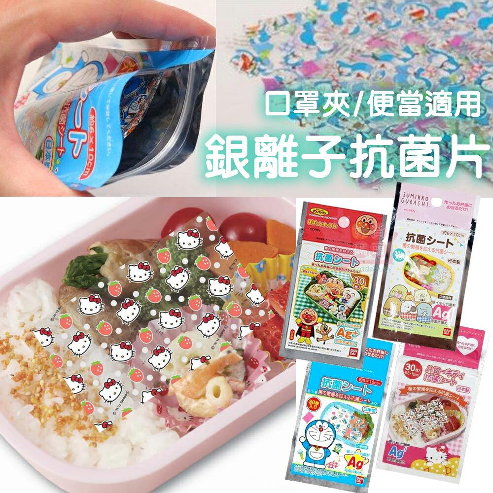 日本製銀離子抗菌片口罩抗菌片便當食物抑菌片30張角落生物麵包超人凱蒂貓哆啦A夢