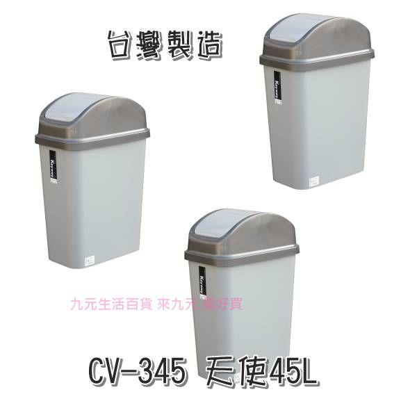 【九元生活百貨】聯府 CV-345 天使45L附蓋垃圾桶 CV345