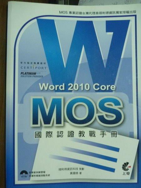 【書寶二手書T3/大學資訊_QNH】Word 2010 Core:MOS國際認證教戰手冊_黃國修