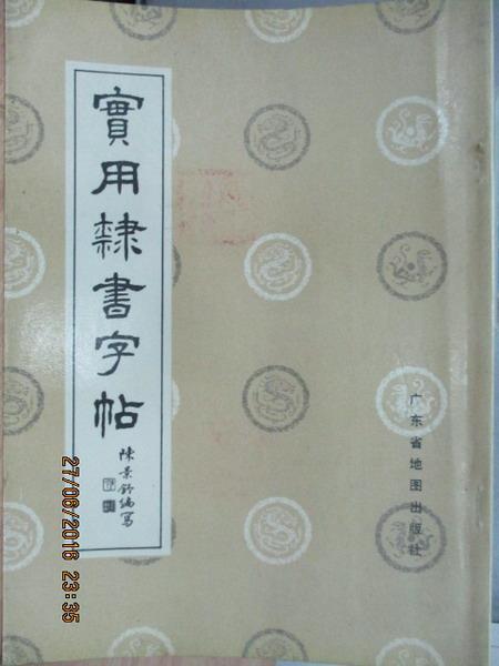 【書寶二手書T7/藝術_PAR】實用楷書字帖_陳景舒_簡體