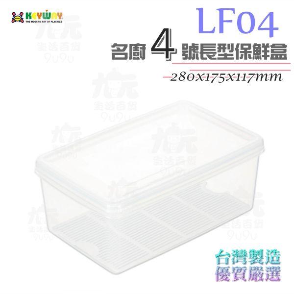九元生活百貨:【九元生活百貨】聯府LF04名廚4號長型保鮮盒名廚瀝水保鮮盒